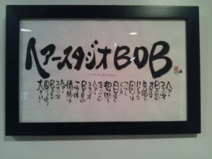 関内の美容室BOB