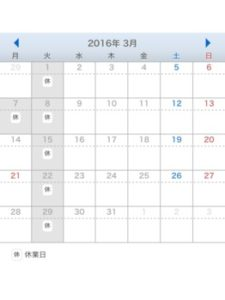 関内の美容室BOBの3月の営業日カレンダー