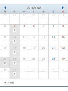 関内の美容室BOBの5月の営業日カレンダー