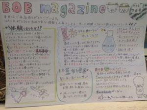 関内の美容室BOBの定期マガジン