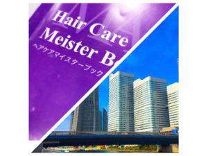 関内の美容室BOBのスタッフ参加のヘアケアマイスター試験