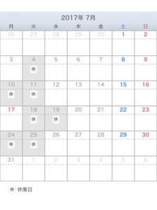 七月の営業日