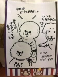 関内の美容室BOBの看板犬のイラスト