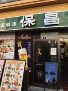 中国料理店・保昌